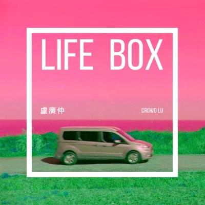 盧廣仲 - Life Box (The All-New Ford 旅玩家2021年度主題曲) - Single