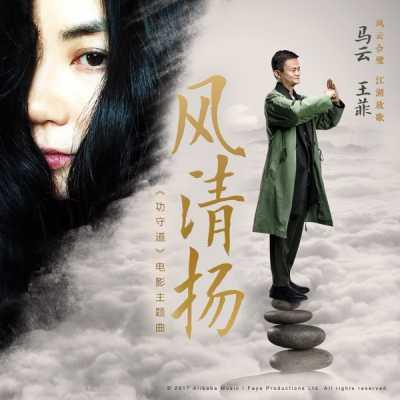 王菲 & 馬雲 - 風清揚 -《功守道》電影主題曲 - 馬雲/王菲 合唱 - Single