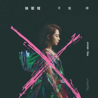 徐若瑄 - 不值得 (電影《人面魚: 紅衣小女孩外傳》 主題曲) - Single