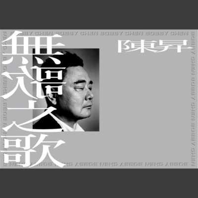 陳昇 - 無歌之歌