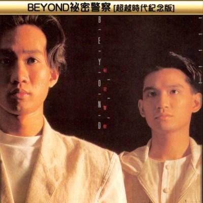 Beyond乐队 - 秘密警察(超越时代纪念版)