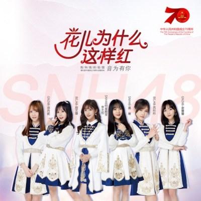 SNH48 - 花兒為什麼這樣紅 - Single