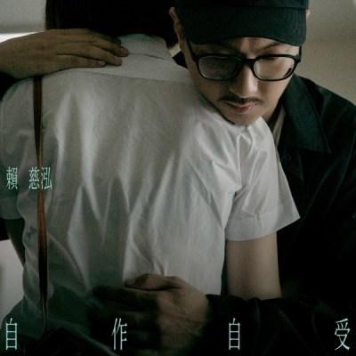 賴慈泓 - 自作自受 - Single