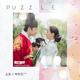Download lagu SoYou & PARK WOO JIN - PUZZLE