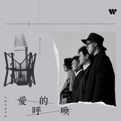 Dear Jane - 愛的呼喚 (音樂永續作品) - Single