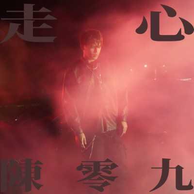 陳零九 - 走心 - Single
