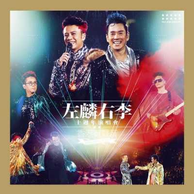 谭咏麟 & 李克勤 - 左麟右李十周年演唱会2013 - 香港有声音
