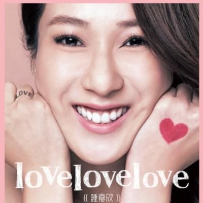钟嘉欣 - Lovelovelove