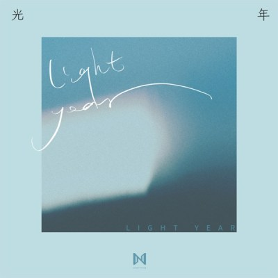 NINETYNINE99樂團 - 光年 - EP