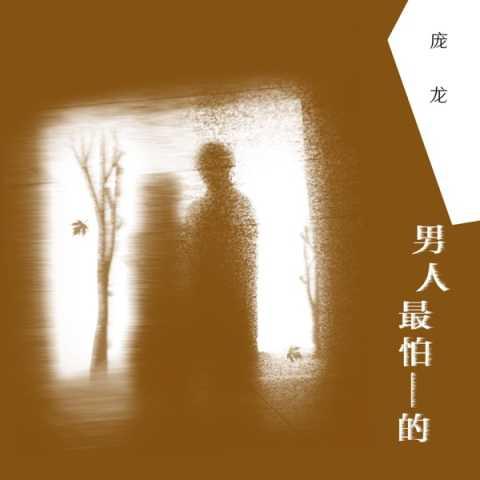 龐龍 - 男人最怕的 - Single