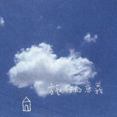 陳綺貞 - 旅行的意義 - Single