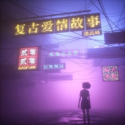 潘高峰 - 復古愛情故事