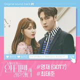 Download Youngjae - Pop Star