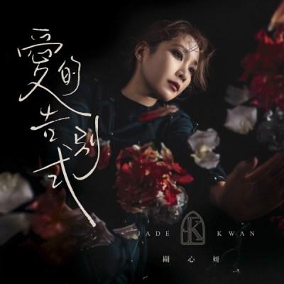 關心妍 - 愛的告別式 - Single