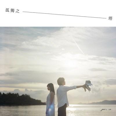 per se - 孤獨之塔 - Single
