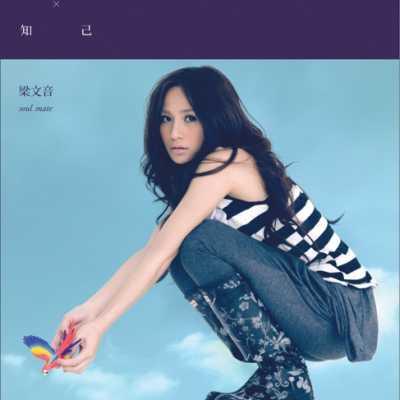 梁文音 - 情人×知己 (Lover Version)