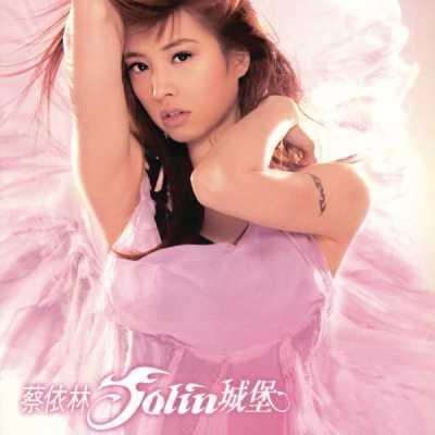 Jolin Tsai - Love Love Love - Single