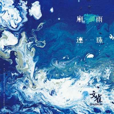 文雀樂隊 - 庙雨连珠