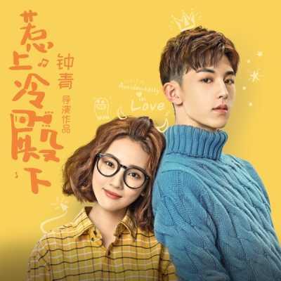 """張棟樑 - 經過 (""""惹上冷殿下""""片尾曲) - Single"""