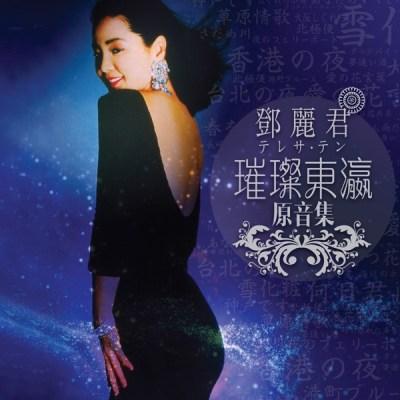 邓丽君 - 璀璨东瀛原音集