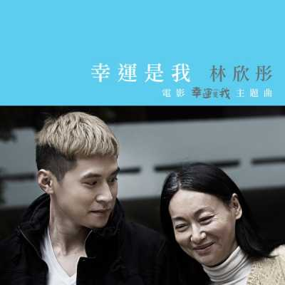 林欣彤 - 幸运是我 (电影《幸运是我》主题曲) - Single