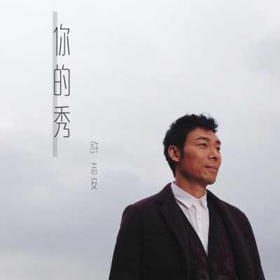 许志安 - 你的秀 - Single