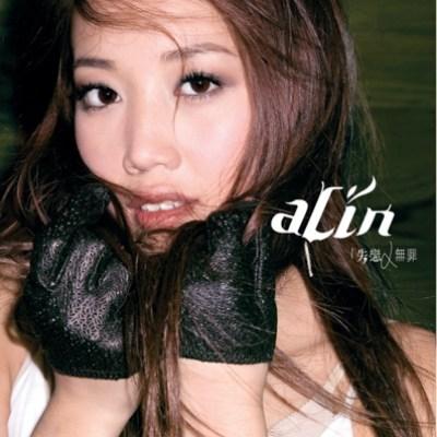 A-Lin - 失恋无罪