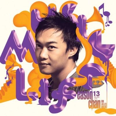 陈奕迅 - 2013 陈奕迅 Music Life 精选