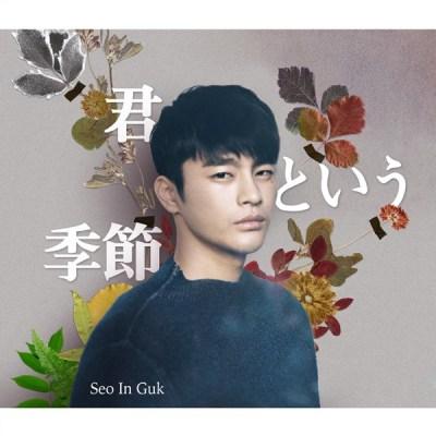 ソ・イングク - 君という季節 (Japanese ver.) - Single