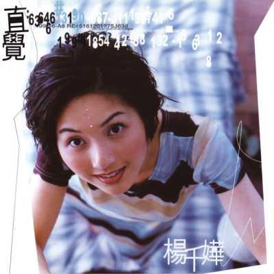 杨千嬅 - 直觉