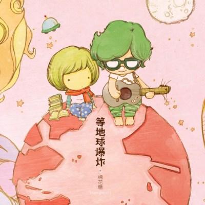棉花糖 - 等地球爆炸 - Single