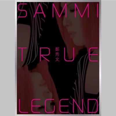 郑秀文 - True Legend 101