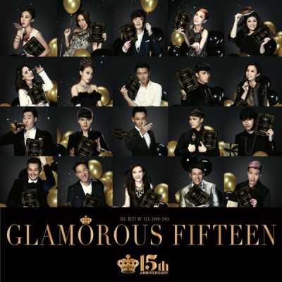 群星 - Glamorous Fifteen 英皇15周年 和华丽有约 (新曲+精选)