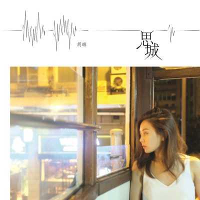 胡琳 - 思城 - Single
