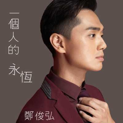 郑俊弘 - 一个人的永恒 - Single