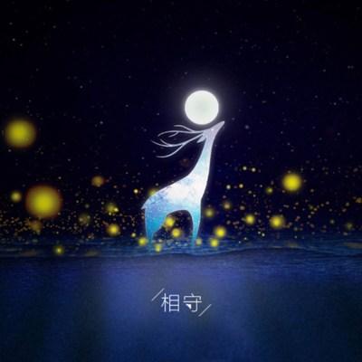 栗先达 - 相守 - Single