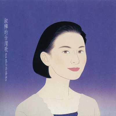 陈淑桦 - 淑桦的台湾歌