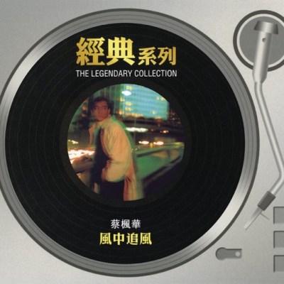 蔡枫华 - 经典系列: 风中追风