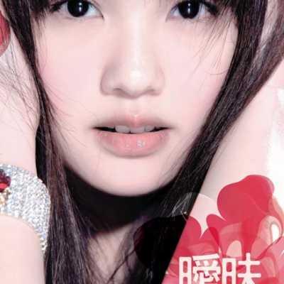 杨丞琳 - 暧昧