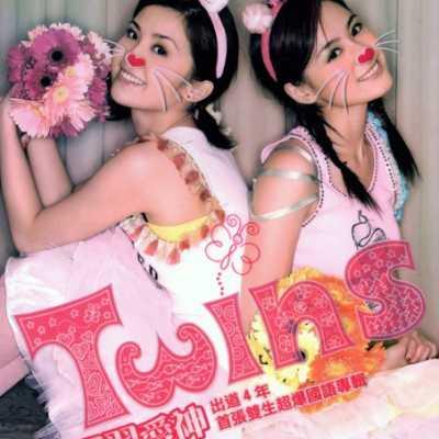 Twins - 见习爱神 (国)