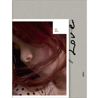 田馥甄 - My Love