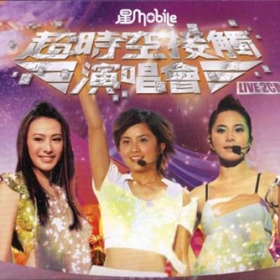 Boy'z, Twins & 梁洛施 - 星Mobile 超时空接触演唱会