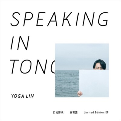 Yoga Lin - Speaking in Tongues (feat. Elephant Gym & Bobby Chen) - Single