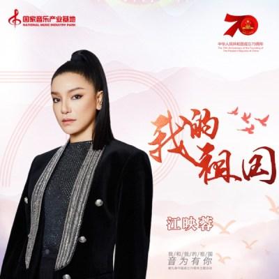 江映蓉 - 我的祖國 - Single
