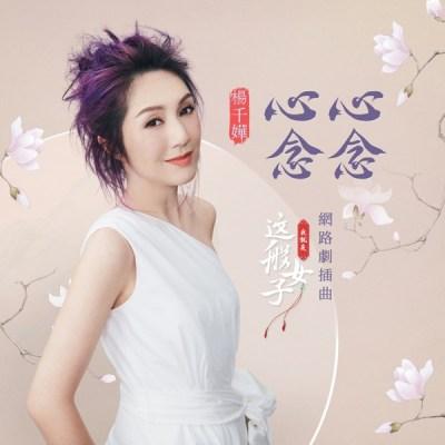 楊千嬅 - 心心念念 (網路劇《我就是這般女子》插曲) - Single