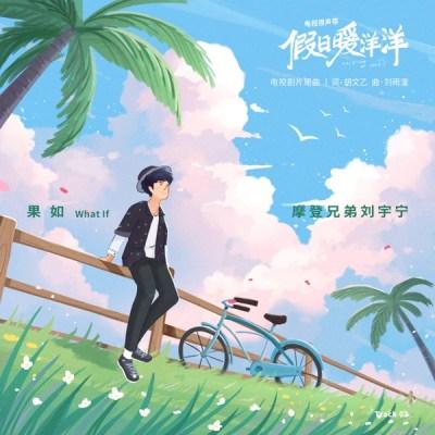 劉宇寧 - 果如 (電視劇《假日暖洋洋》片尾曲) - Single