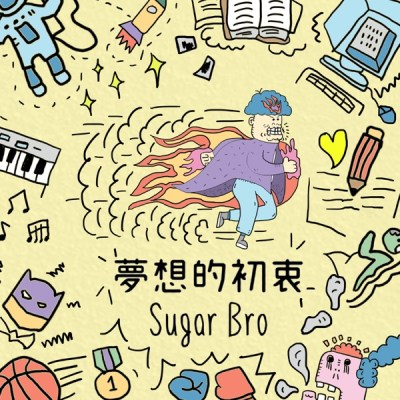 Sugar Bro - 夢想的初衷 - Single