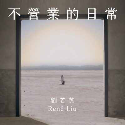 劉若英 - 不營業的日常 - Single