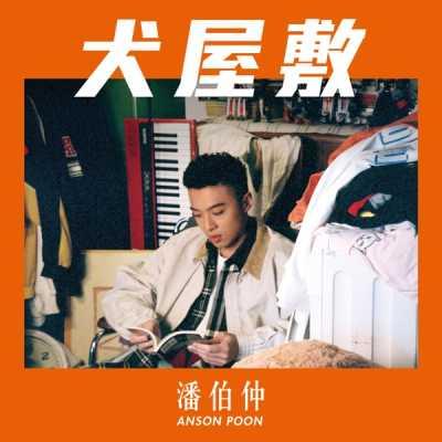 AP潘宇謙 - 犬屋敷 - Single
