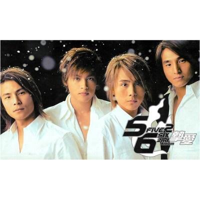 5566 - 5566 2nd Album (摯愛專輯)